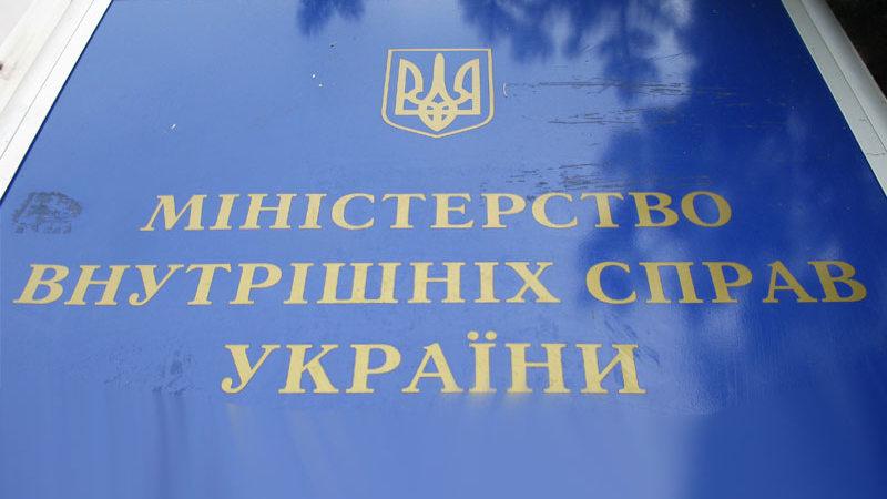 Справку об отсутствии судимости в Украине теперь можно заказать онлайн – МВД