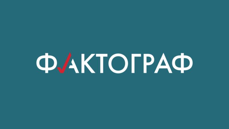 Россия: Радио Свобода запустила проект для проверки высказываний политиков и чиновников
