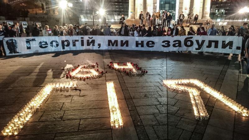 В центре Киева почтили память журналиста Георгия Гонгадзе