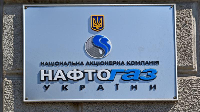 «Нафтогаз» подал иск в Гаагу с требованием к России возместить убытки за потерянные в Крыму активы