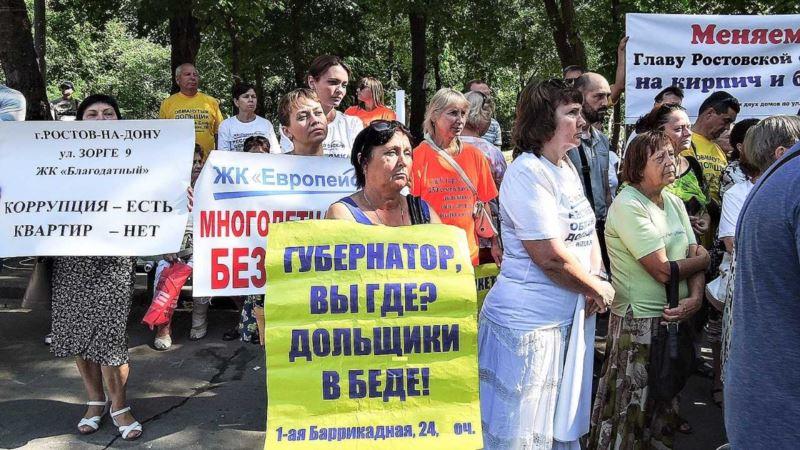 Обманутые дольщики российского Ростова требуют достроить их дома