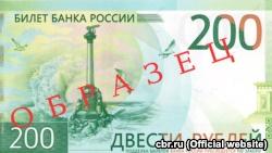 Центробанк России выпустил новую банкноту с видами Севастополя