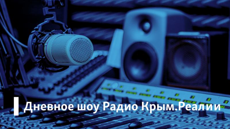 Боец «информационного фронта». Эмине Джеппар – Радио Крым.Реалии
