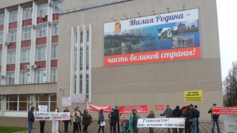 Обманутые дольщики протестуют в российском Кирове