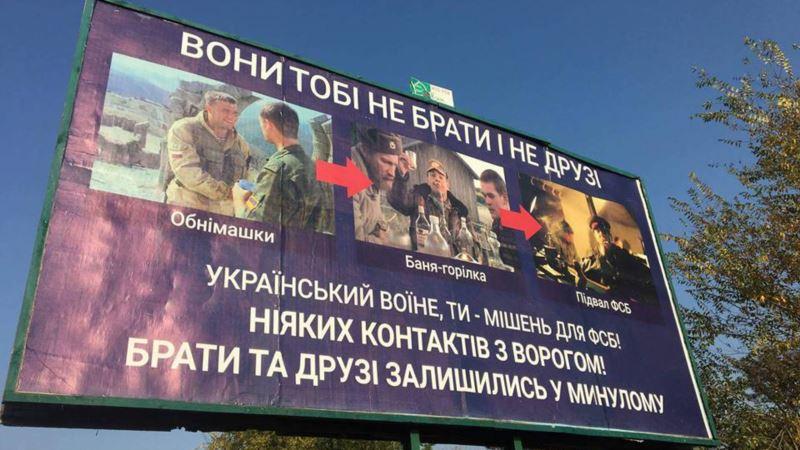 Херсонские активисты напомнили украинским военным о «дружбе с ФСБ» (+ фото)