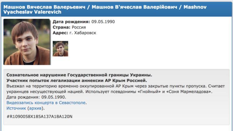 Российский рэпер Гнойный внесен в базу «Миротворца» за посещение Крыма