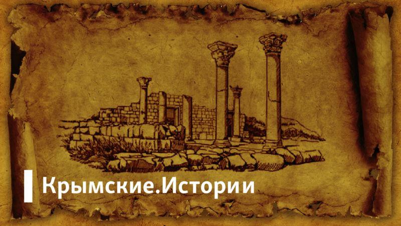 Римляне в Крыму – Крымские.Истории