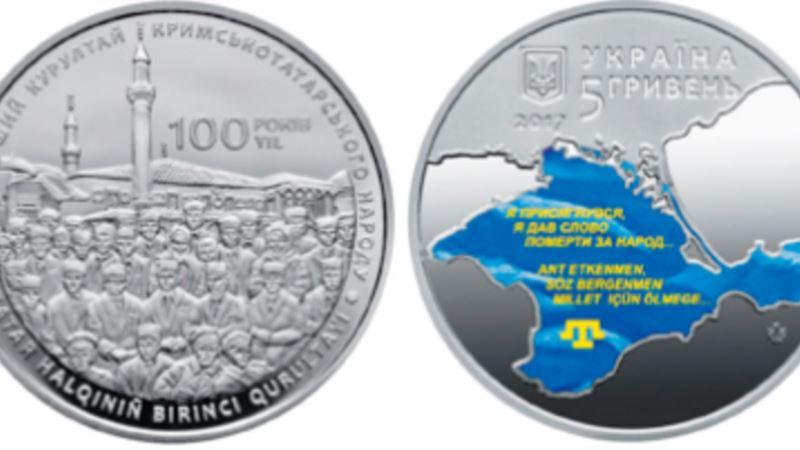 В Нацбанке 22 ноября презентуют монету на 100-летие Курултая крымскотатарского народа