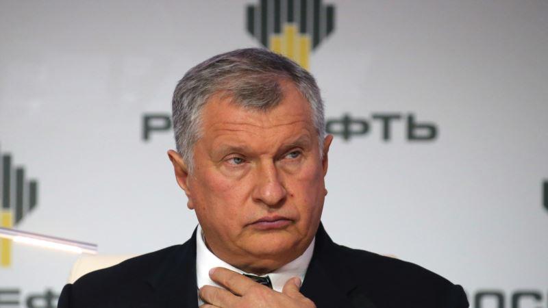 Россия: суд отказался от вызова главы «Роснефти» по делу о взяточничестве