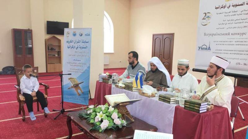 Крымские мусульмане приняли участие в киевском конкурсе чтецов Корана