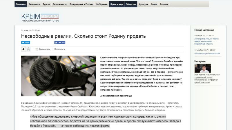 Сеть органов медийного саморегулирования признала пропагандой статью «Крыминформ» о работе Радiо Свобода