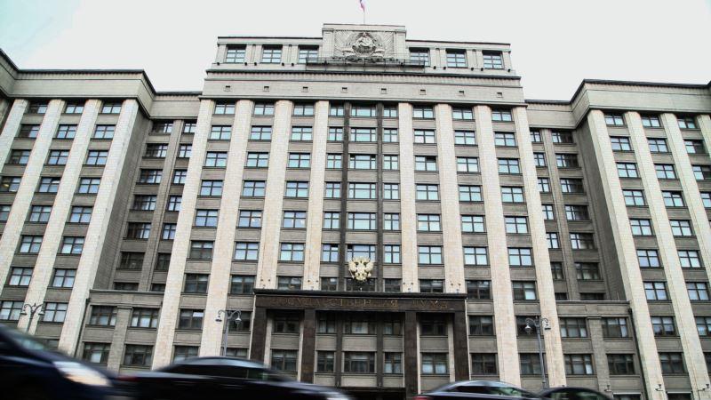 Россия: Госдума приняла поправки о СМИ-«иностранных агентах»