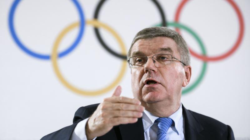 МОК готовится объявить решение об участии России в зимней Олимпиаде-2018