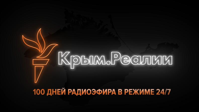 Марафон Радио Крым.Реалии – сто дней эфира в Крыму
