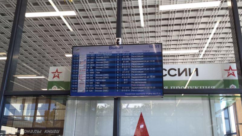 В аэропорту Симферополя предупреждают о задержке рейсов