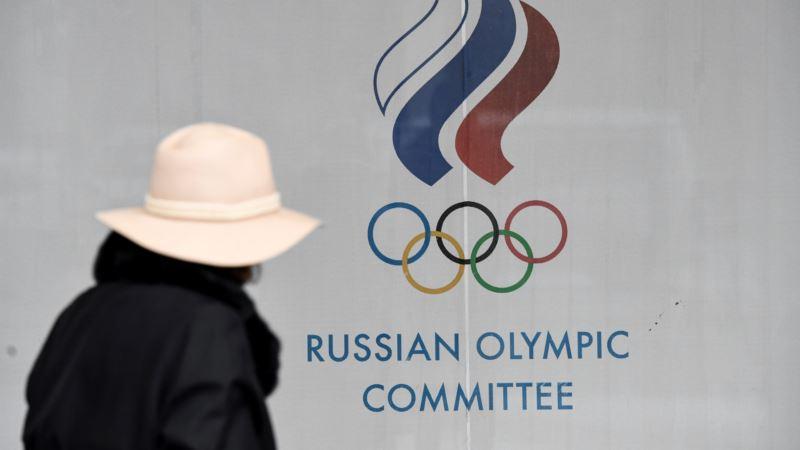 МОК обязал Россию заплатить 15 млн долларов за расследование махинаций с допингом