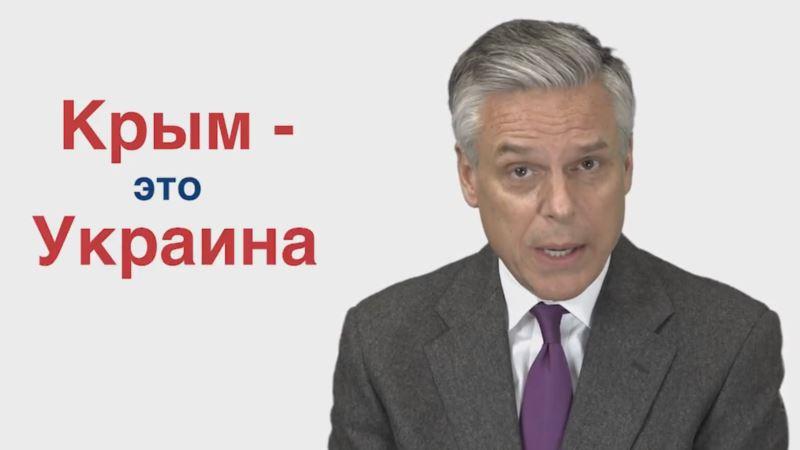 Посол США в России заявил, что Крым – это Украина