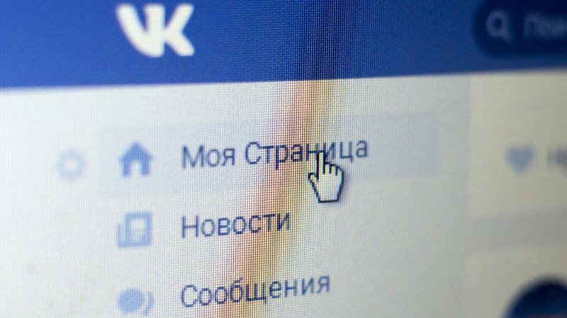 США: российскую соцсеть «Вконтакте» внесли в список «пиратских» сайтов