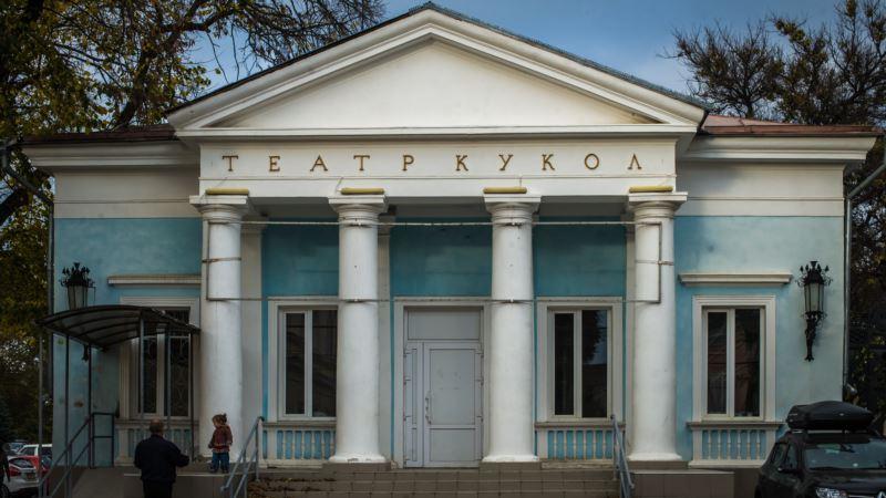 Власти Симферополя определили даты сноса здания театра кукол