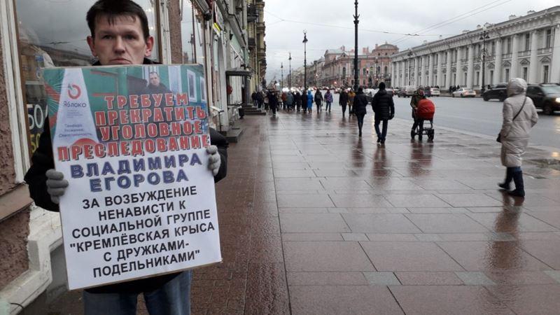 Россия: в Петербурге прошли пикеты в защиту политзаключенных