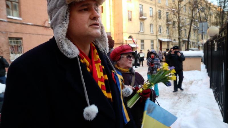 Под генконсульством Украины в Санкт-Петербурге провели акцию к годовщине Революции достоинства