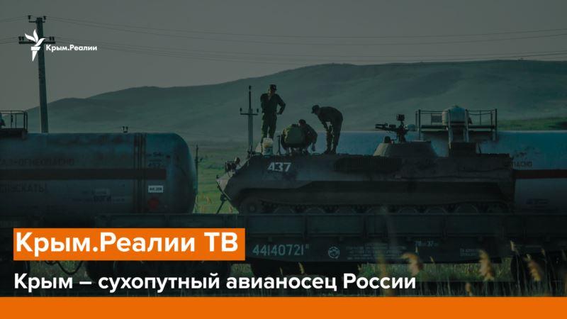 Телепроект «Крым.Реалии»: Крым – сухопутный авианосец России