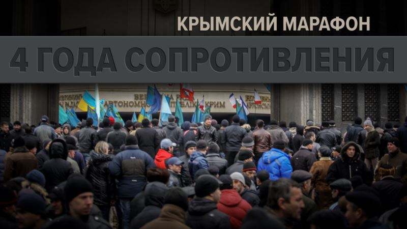 Крым.Реалии в «День сопротивления оккупации» проведут телемарафон «4 года сопротивления»