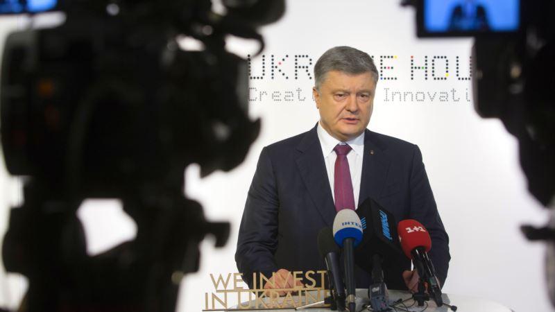 Киев: Порошенко просит Раду немедленно рассмотреть законопроект об Антикоррупционном суде