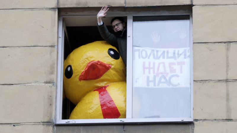 В России арестовали активиста, который устроил перфоманс с надувной уткой