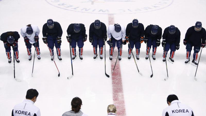 Олимпиада: объединенная корейская женская команда по хоккею сыграла свой первый матч