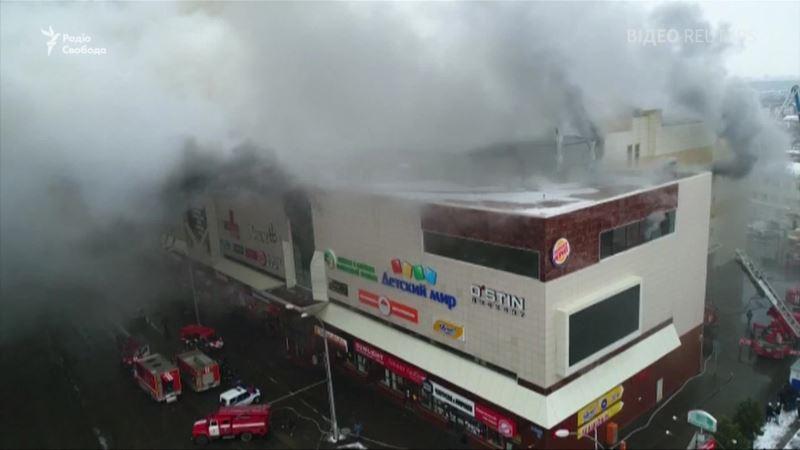 Пожар в Кемерово: СМИ сообщают о 69 пропавших без вести и десятках погибших