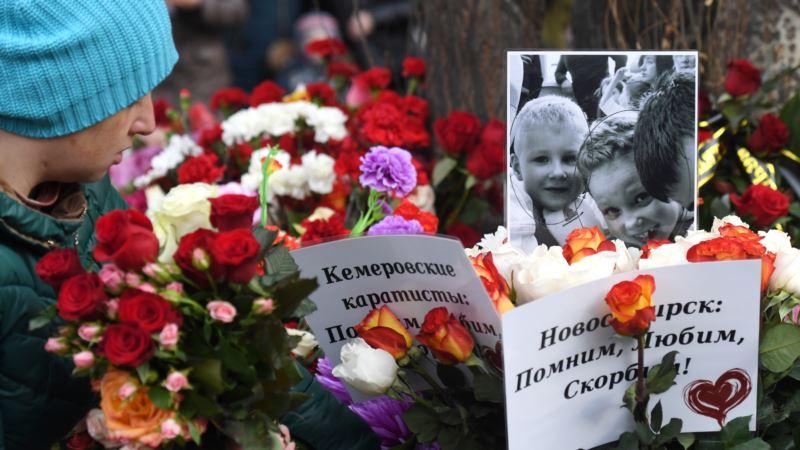 Путин в Кемерово: «Причина пожара – преступная халатность»