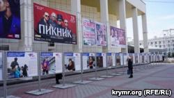 Симферополь, 16 марта 2018 года