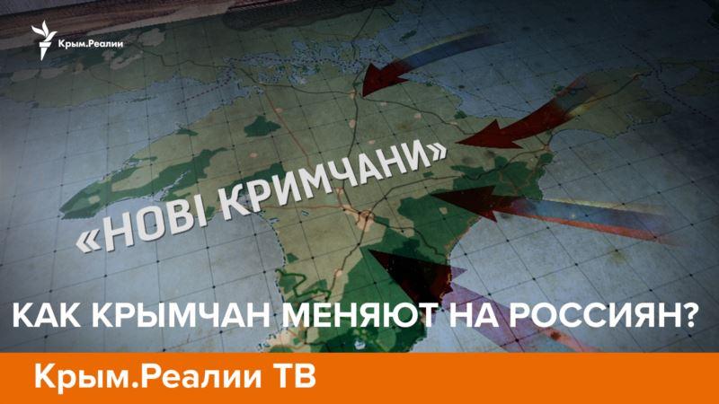 Телепроект «Крым.Реалии»: Как крымчан меняют на россиян?