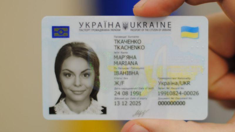 Кабмин отменил возможность оформить паспорт гражданина Украины в форме книжечки