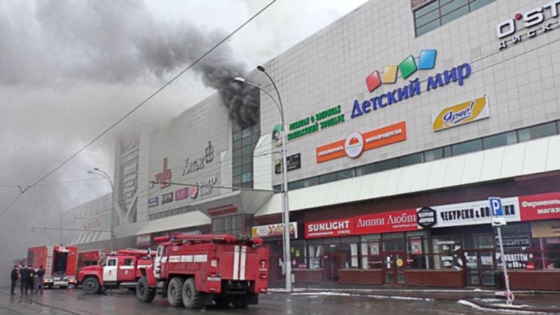 Россия: число погибших из-за пожара в Кемерово возросло до 56
