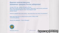 В Крыму начали бросать в почтовые ящики приглашения на выборы президента России (+фото)
