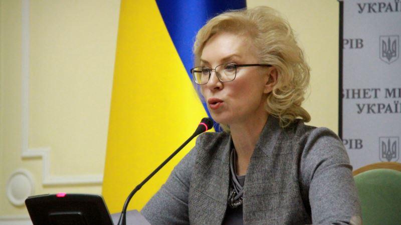 Новый омбудсмен Денисова планирует посетить Крым и оккупированные районы Донбасса