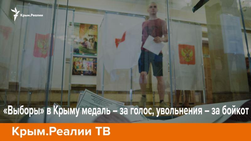 Телепроект «Крым.Реалии»: Нелегитимный Путин в Крыму