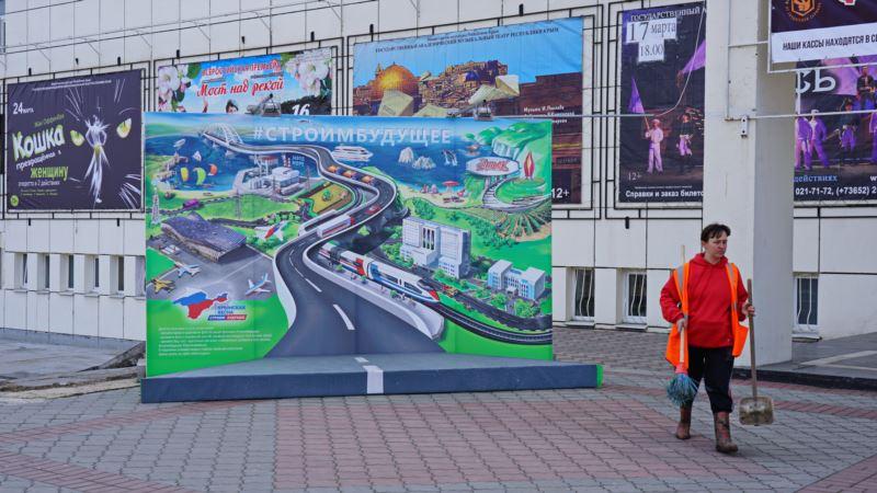 В Симферополе установили фотозону с Керченским мостом и крымскими историями (+ фото)