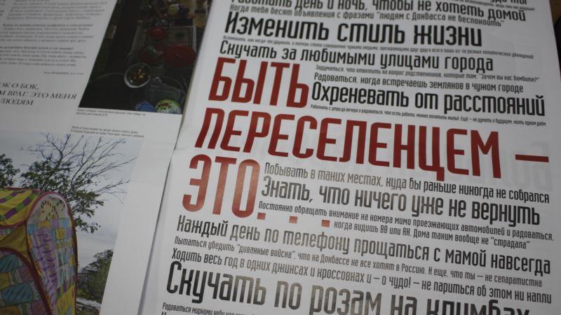 В Украине выросло количество внутренних переселенцев из Крыма и Донбасса – министерство