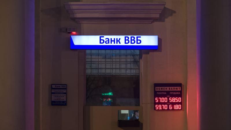 Центробанк России отозвал лицензию севастопольского банка