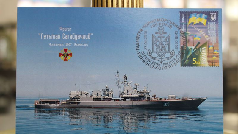 В Киеве выпустили марку к 100-летию поднятия Черноморским флотом украинского флага (+ фото)