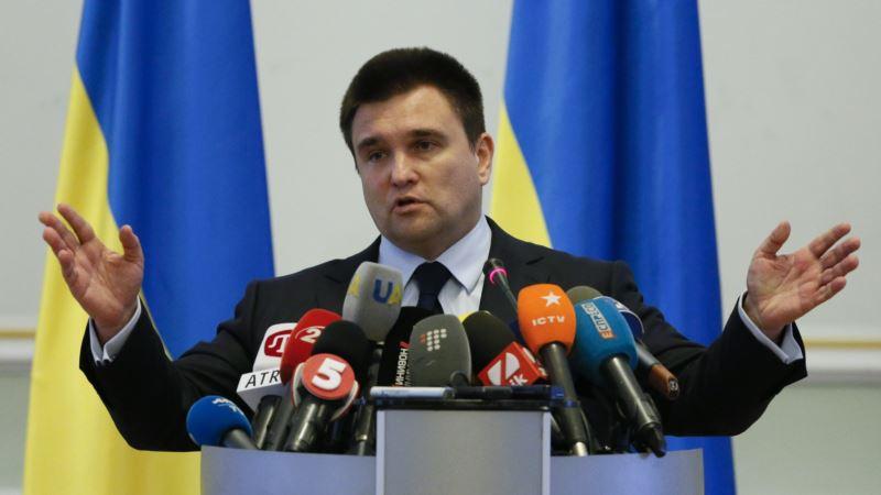 Климкин считает «дополнительным давлением» на Россию обращение в Гаагу из-за Крыма и Донбасса