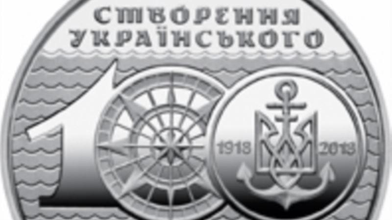 НБУ выпустил монету в честь годовщины создания Военно-морского флота Украины