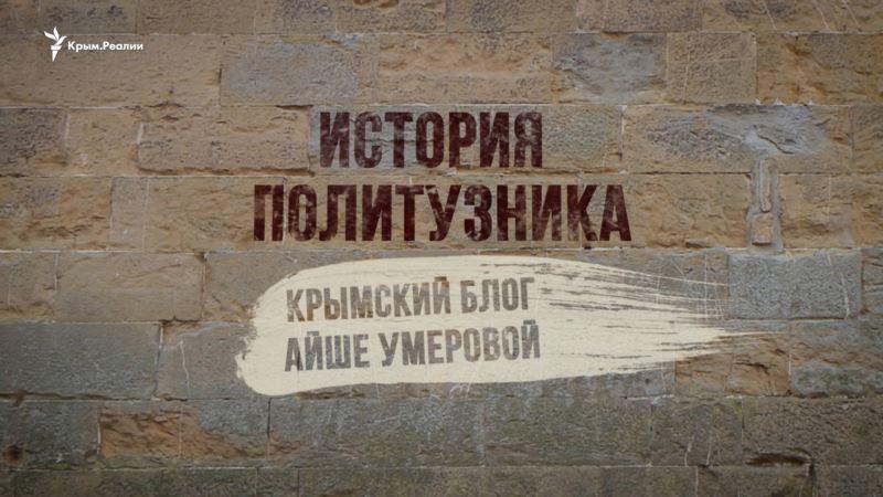 Крым.Реалии презентуют новый видеоблог «История политузника» с Айше Умеровой