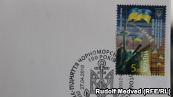 Почтовая марка «100-летие поднятия кораблями Черноморского флота украинского флага 29 апреля 1918 года»