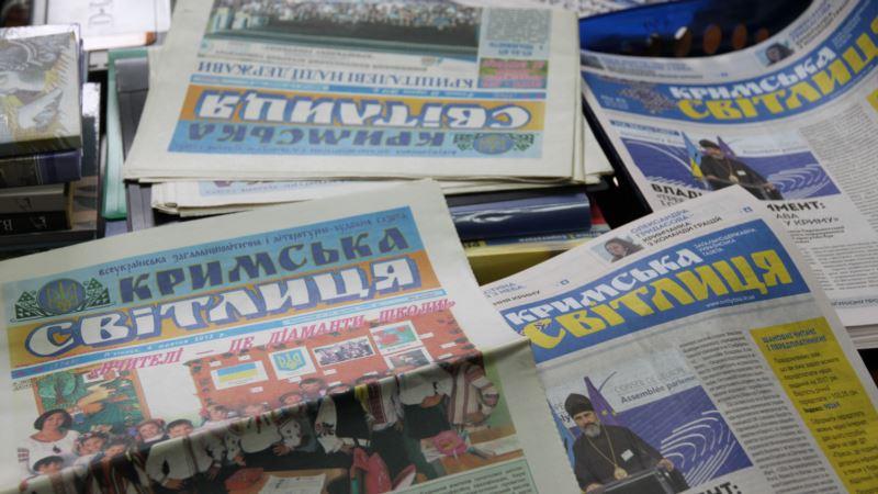 Редакции изданий, в том числе «Кримська світлиця», заявили о препятствовании их реформированию
