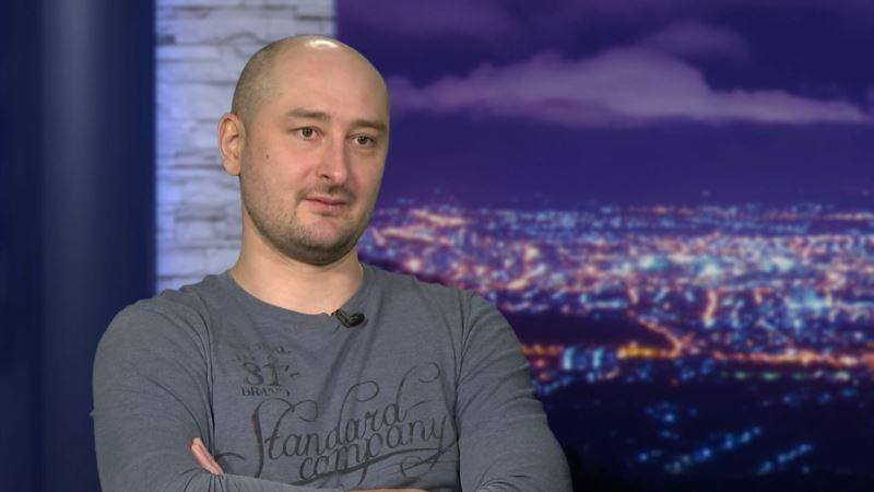 В России отреагировали на убийство журналиста Бабченко в Киеве