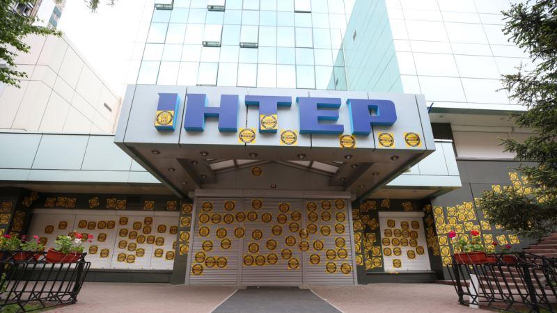 Киев: Нацсовет назначил внеплановую проверку «Интера»